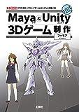 Maya & Unity 3Dゲーム制作 (I・O BOOKS)