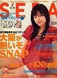 SEDA (セダ) 2008年 07月号 [雑誌]