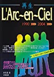 再生L'Arc~en~Ciel—結成以前~現在までの「未公開フォト&エピソード」多数掲載!