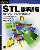 STL標準講座—標準テンプレートライブラリを利用したC++プログラミング (Programmer's SELECTION)
