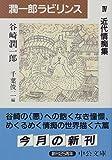 潤一郎ラビリンス〈4〉近代情痴集 (中公文庫)