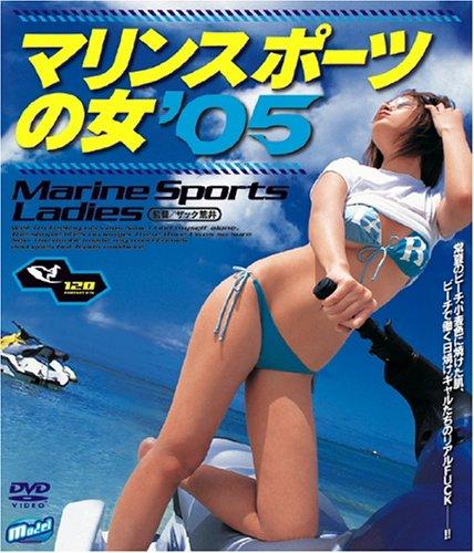 マリンスポーツの女'05