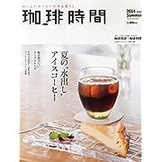 珈琲時間 2014年 08月号 [雑誌]