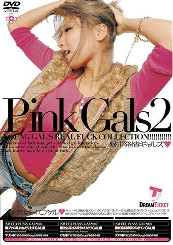 Pink★Gals2[暴走発情ギャルズ]/マリン・若葉ひな・RIRICO