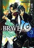 BRAVE10 3 (MFコミックス フラッパーシリーズ)