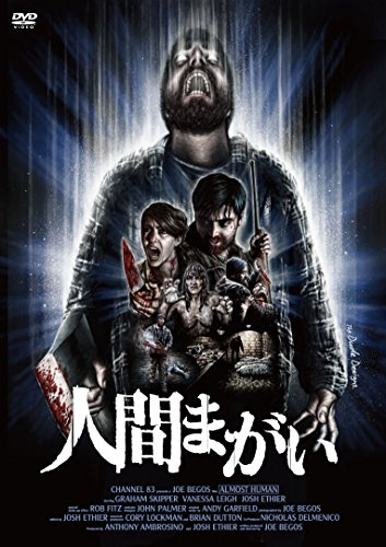 人間まがい [DVD]