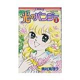 光のパンジー 1 (てんとう虫コミックス)