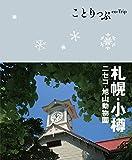 ことりっぷ 札幌・小樽 ニセコ・旭山動物園