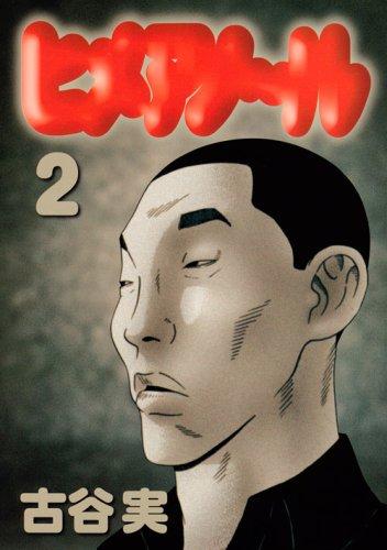 ヒメアノ~ル 2 (2) (ヤングマガジンコミックス)
