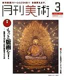 月刊 美術 2012年 03月号 [雑誌]