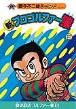 新プロゴルファー猿 第6巻 (藤子不二雄Aランド (Vol.143))