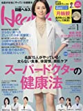 日経Health(ヘルス)2017年1月号