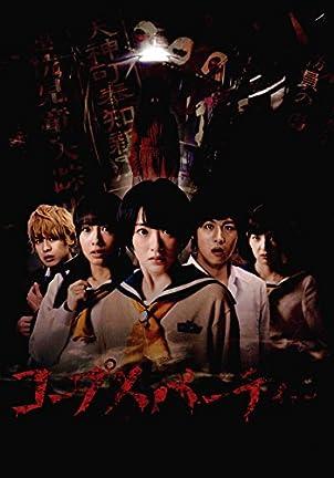 【映画パンフレット】 『コープスパーティー』 出演:生駒里奈.池岡亮介.前田希美