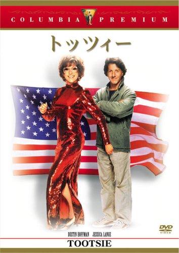 トッツィー [DVD]