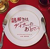 フジテレビ系ドラマ「謎解きはディナーのあとで」オリジナルサウンドトラック