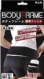 中山式 ボディフレーム 腰用 フィット 腰サポーター Mサイズ 腰回り 70~90cm