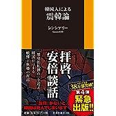 韓国人による震韓論 (扶桑社新書)
