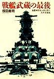 戦艦武蔵の最後—海軍特別年少兵の見た太平洋海戦 (光人社NF文庫)