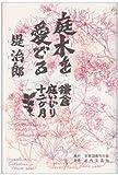 庭木を愛でる―鎌倉庭いじり十二ケ月