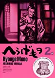 へうげもの(2) (モーニングKC (1512))