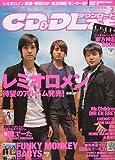 CD&DLでーた 2010年 03月号 [雑誌]