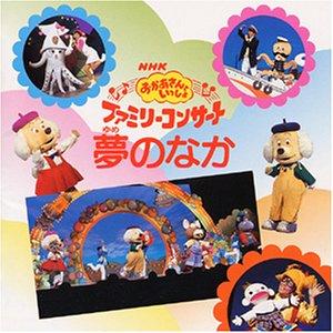NHKおかあさんといっしょ?'98秋ファミリーコンサート夢のなか