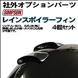 【シンプソン】KEMEKOオリジナル レインスポイラーフィン マットブラック 社外オプション 雨の進入をストップ!汎用OK!