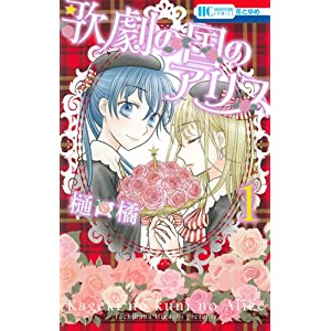 歌劇の国のアリス 1 (花とゆめコミックス)