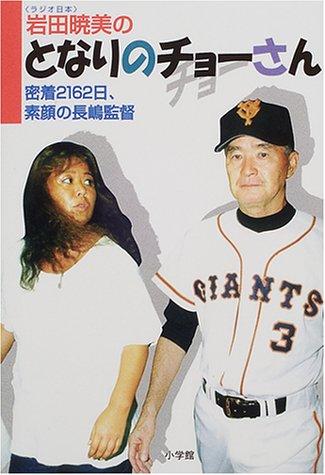 岩田暁美のとなりのチョーさん―密着2162日、素顔の長嶋監督