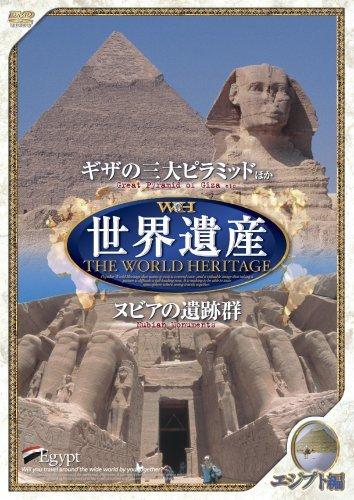 世界遺産 エジプト編 『ギザの三大ピラミッドほか・ヌビアの遺跡群』 [DVD]