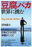 """豆腐バカ 世界に挑む―They Call Me """"Mr. Tofu"""""""