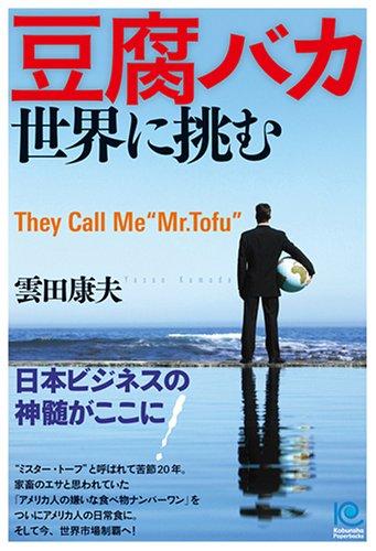 """豆腐バカ 世界に挑む—They Call Me """"Mr. Tofu"""""""
