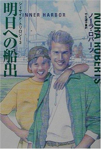 明日への船出―シーサイド・トリロジー〈3〉 (扶桑社ロマンス)