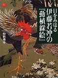 目をみはる伊藤若冲の『動植綵絵』