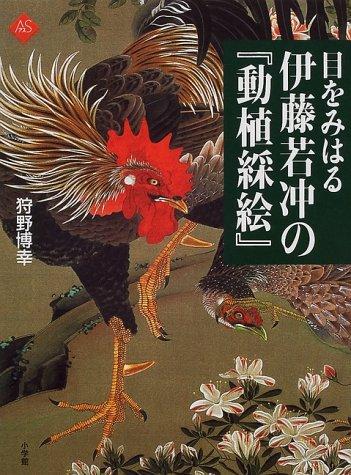 目をみはる伊藤若冲の『動植綵絵』 (アートセレクション)