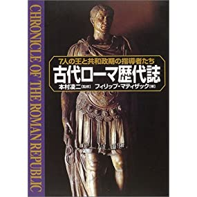 古代ローマ歴代誌―7人の王と共和政期の指導者たち