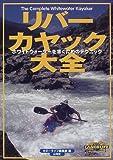 リバーカヤック大全―ホワイトウォーターを漕ぐためのテクニック (Man to man books)