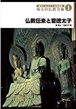 後世に伝えたい文化遺産 珠玉の仏教美術 1 仏教伝来と聖徳太子 [DVD]