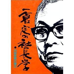 一倉定の社長学 内部体勢の確立 (第6巻)