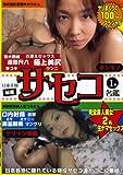 日本全国秘蔵サセコ名鑑1 [DVD]