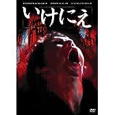 いけにえ [DVD]