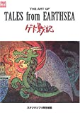 THE ART OF TALES from EARTHSEA—ゲド戦記 (ジブリTHE ARTシリーズ)