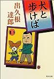 犬と歩けば (角川文庫)