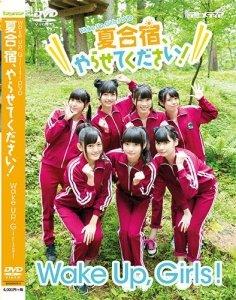 Wake Up,Girls!DVD 夏合宿、やらせてください!