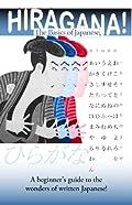 Hiragana, the Basics of Japanese [DIGITAL DOWNLOAD]
