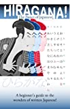 Hiragana, the Basics of Japanese [DIGITAL DOWNLOAD]