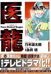 医龍Team Medical Dragon (1) ビッグコミックス―BIG COMIC SUPERIOR