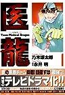 医龍 全25巻 (乃木坂太郎、永井明)