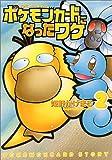 ポケモンカードになったワケ 2 (MFコミックス)