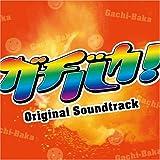 ガチバカ! オリジナル サウンドトラック